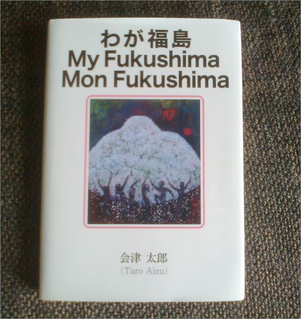 The japanese poet Taro Aizu wrote many gogyoshi (japanese poetry) about the frightful  nuclear disaster in Fukushima in 2011.
